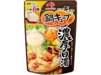 「鍋キューブ」濃厚白湯