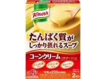 「クノール たんぱく質がしっかり摂れるスープ」コーンクリーム