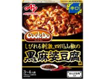 「Cook Do」あらびき肉入り黒麻婆豆腐用 辛口