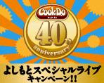 「Cook Do」発売40周年記念 よしもとスペシャルライブキャンペーン