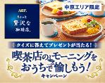 AGF®「ちょっと贅沢な珈琲店®」喫茶店のモーニングをおうちで愉しもうキャンペーン