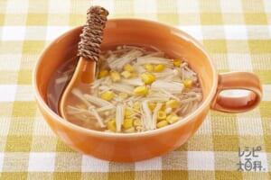 えのきとコーンの中華スープ
