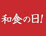「和食の日」×「勝ち飯」キャンペーン(和食調味料セット プレゼントキャンペーン)