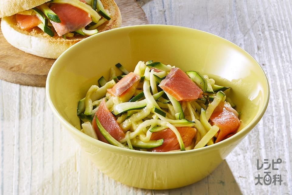 ズッキーニとスモークサーモンのサラダ(ズッキーニ+スモークサーモンを使ったレシピ)