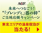 "<「AGF<i class=""r_mark"" ></i>ラウンジ」会員限定>未来へつなごう!""「ブレンディ<i class=""r_mark"" ></i>」 器の絆""ご当地応援キャンペーン"