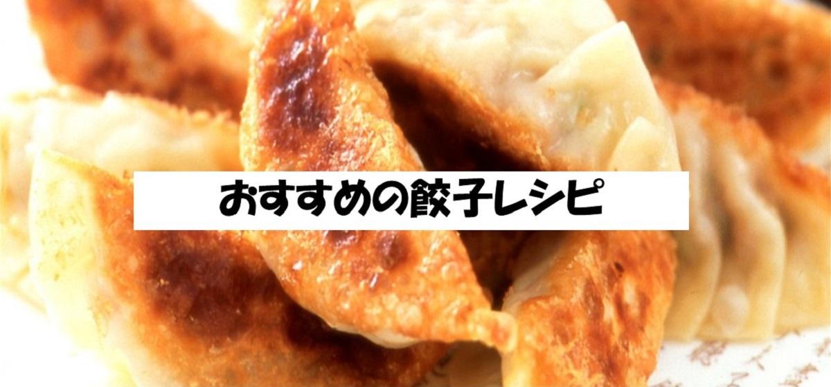 おすすめの 餃子 レシピ