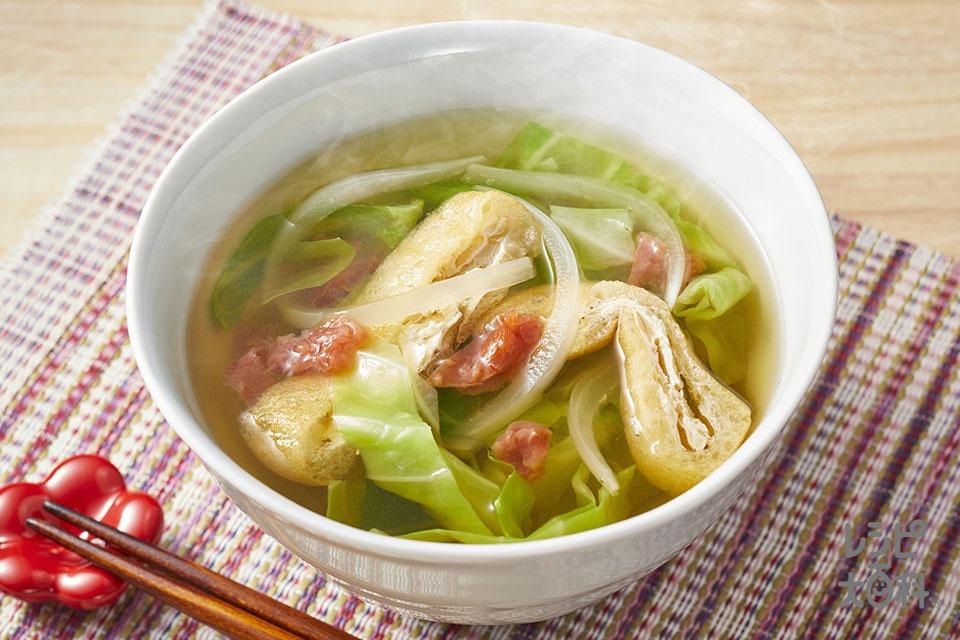 キャベツの梅風味スープ(キャベツ+油揚げを使ったレシピ)