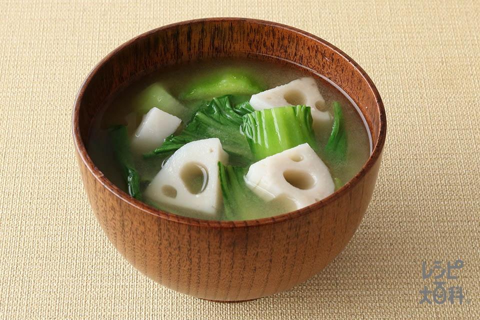 れんこんとチンゲン菜のみそ汁(れんこん+チンゲン菜を使ったレシピ)