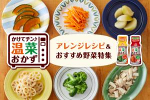 レンジで簡単温野菜☆「かけてチン♪温菜おかず」レシピ特集