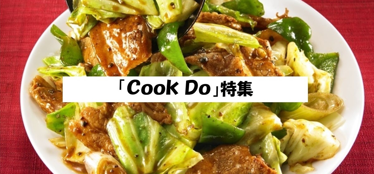 「Cook Do」(中華合わせ調味料)特集