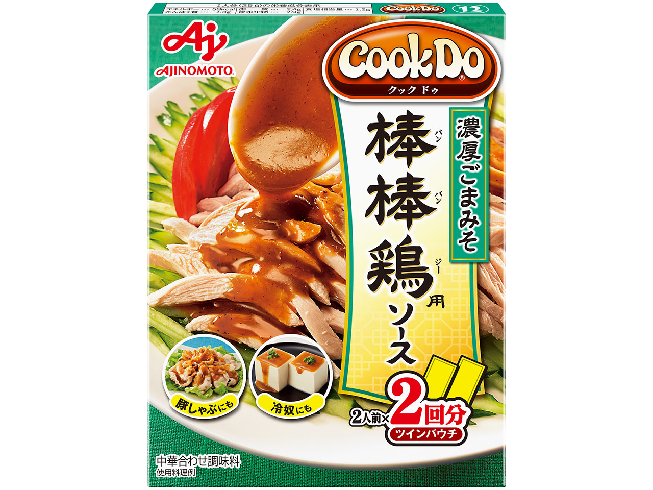 「Cook Do」棒棒鶏用