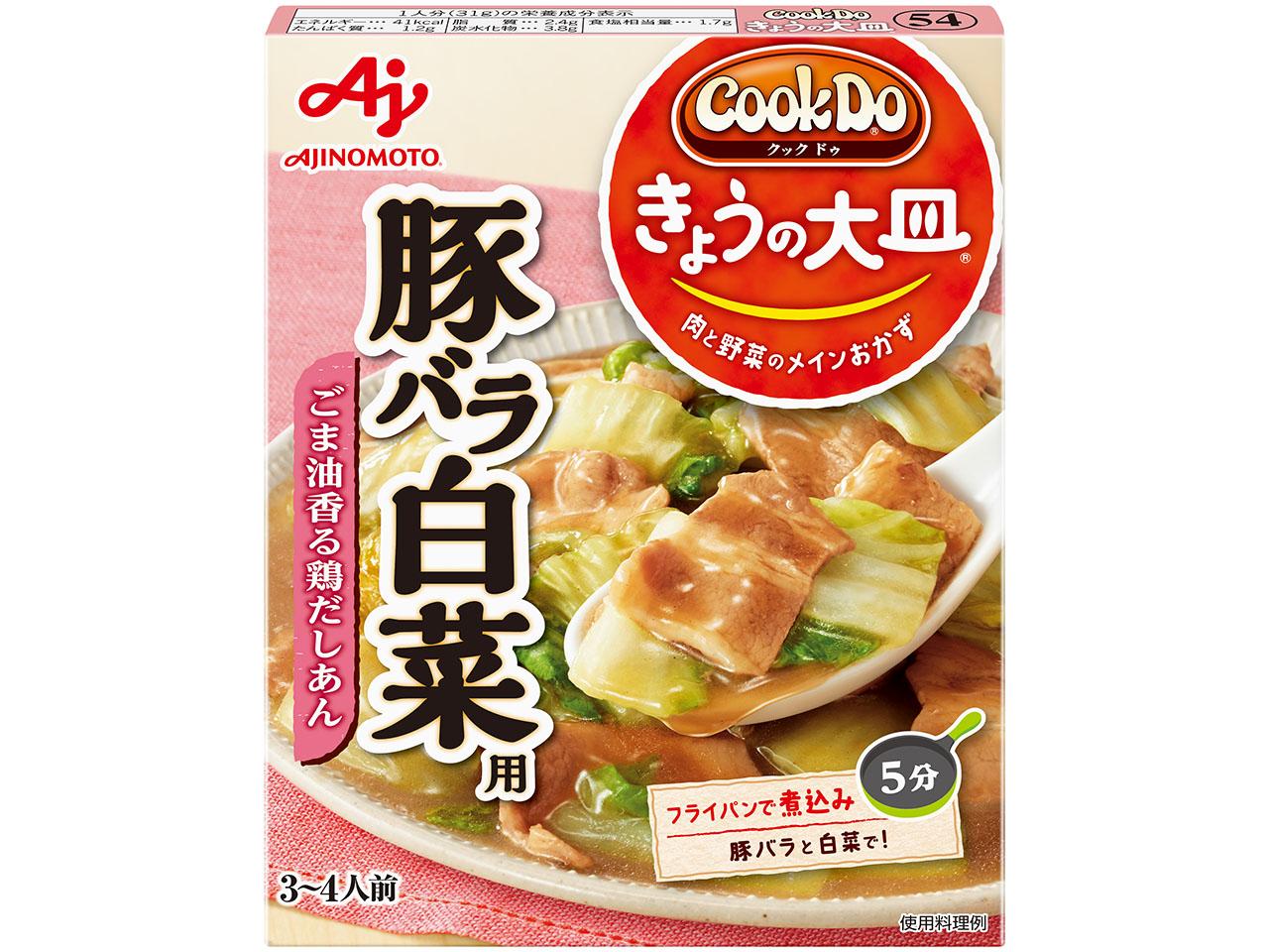 「Cook Doきょうの大皿」豚バラ白菜用