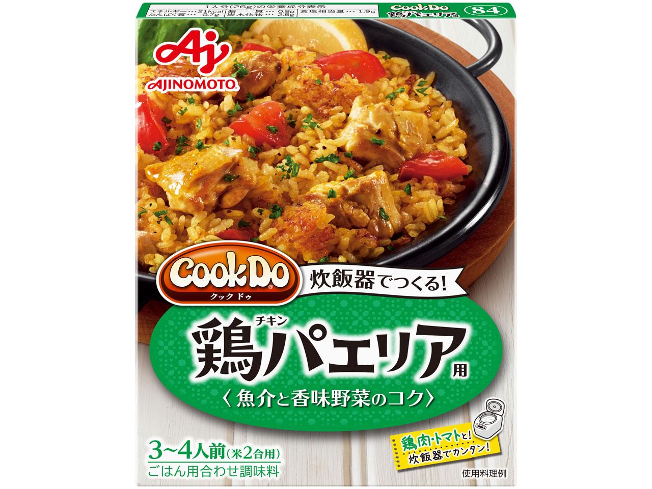 「Cook Do」炊飯器でつくる鶏パエリア用