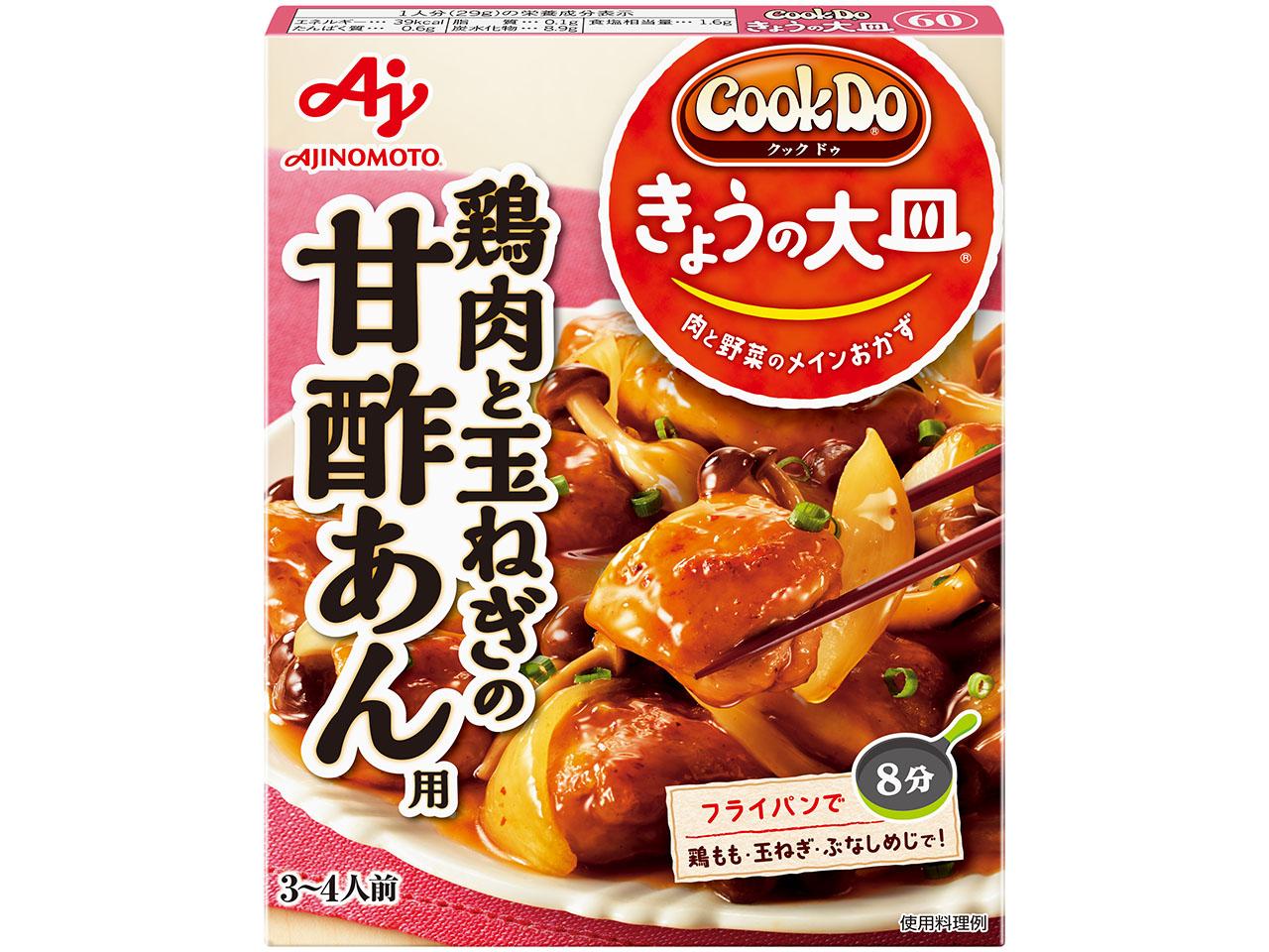 「Cook Doきょうの大皿」鶏肉と玉ねぎの甘酢あん用