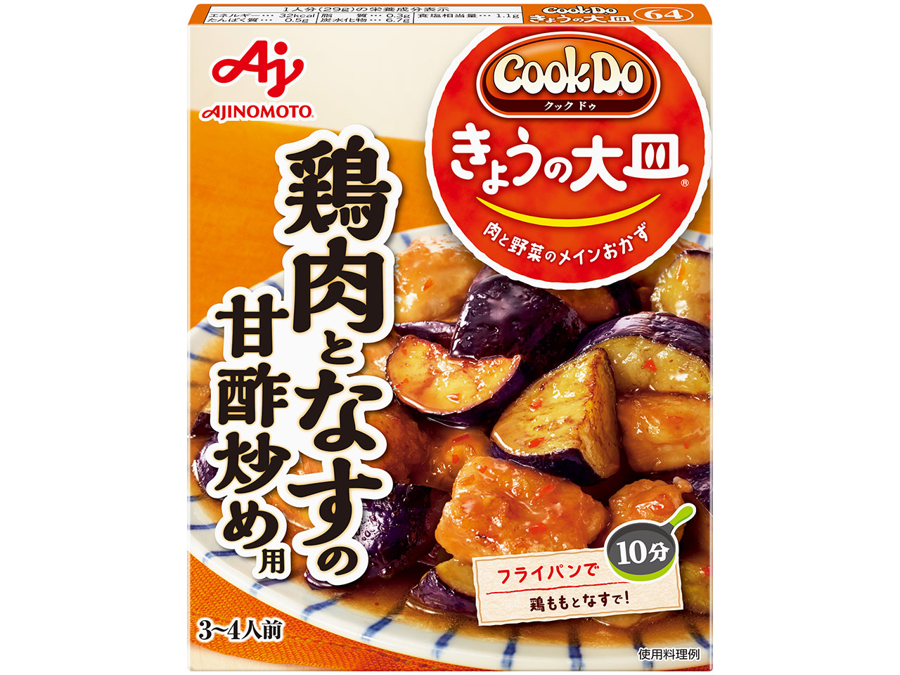 「Cook Doきょうの大皿」鶏肉となすの甘酢炒め用