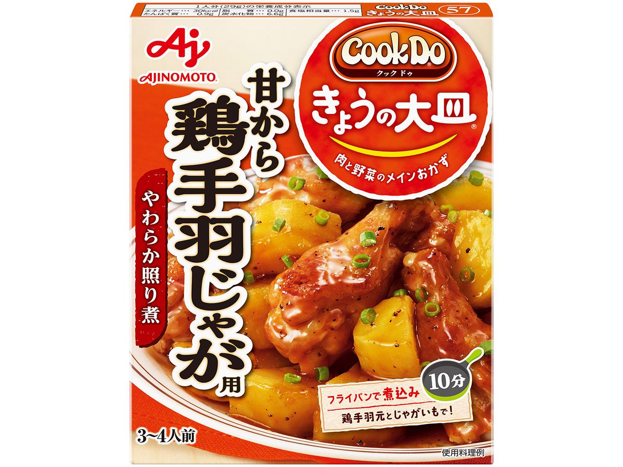「Cook Doきょうの大皿」鶏手羽じゃが用