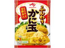 「味の素KK惣菜中華の素」ふんわりかに玉の素