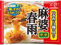 「味の素KK惣菜中華の素」麻婆春雨中辛