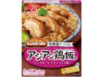 「Cook Do」炊飯器でつくるアジアン鶏飯用