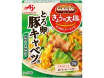 「Cook Doきょうの大皿」とろ卵豚キャベツ用