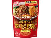 「Cook Do」四川担担麺用汁あり