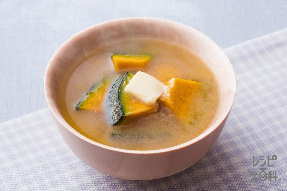 かぼちゃとバターのみそ汁(かぼちゃを使ったレシピ)