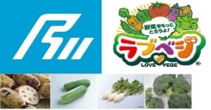 「ラブベジ」石川篇 野菜を美味しく食べよう!