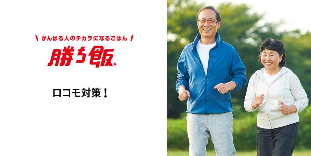 """ロコモ対策 「勝ち飯<i class=""""r_mark"""" ></i>」献立・レシピ"""