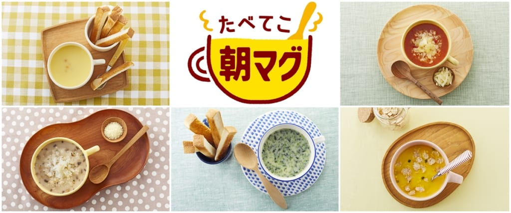 「クノール® カップスープ」のアレンジレシピ!たべてこ 朝マグ特集