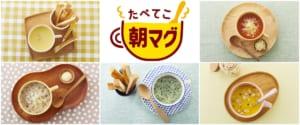 「クノール カップスープ」のアレンジレシピ!たべてこ 朝マグ特集