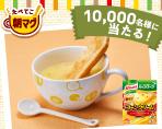 「クノール カップスープ」「たべてこ 朝マグ」オリジナルスープマグ プレゼントキャンペーン