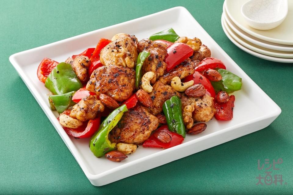 鶏肉とナッツのトウチ醤炒め(鶏もも肉+パプリカ(赤)を使ったレシピ)
