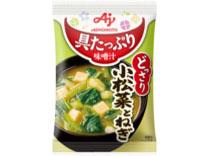 「具たっぷり味噌汁」 小松菜とねぎ