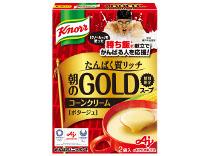 「クノール 朝のGOLDスープ」コーンクリーム