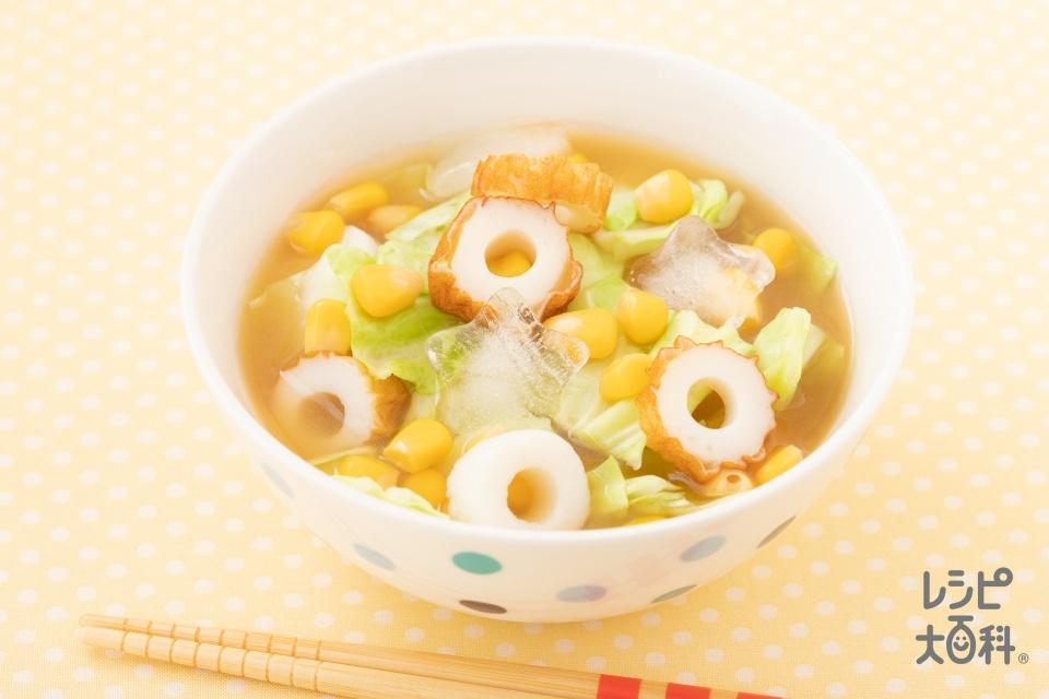 ちくわコーンの冷やしみそ汁(ちくわ+ホールコーン缶を使ったレシピ)
