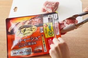 豚チャーシューの作り方_1_1