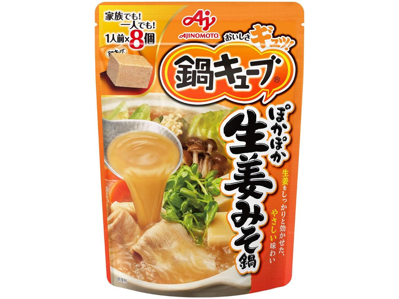 「鍋キューブ」ぽかぽか生姜みそ鍋