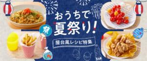 おうちで夏祭り!屋台風レシピ特集☆