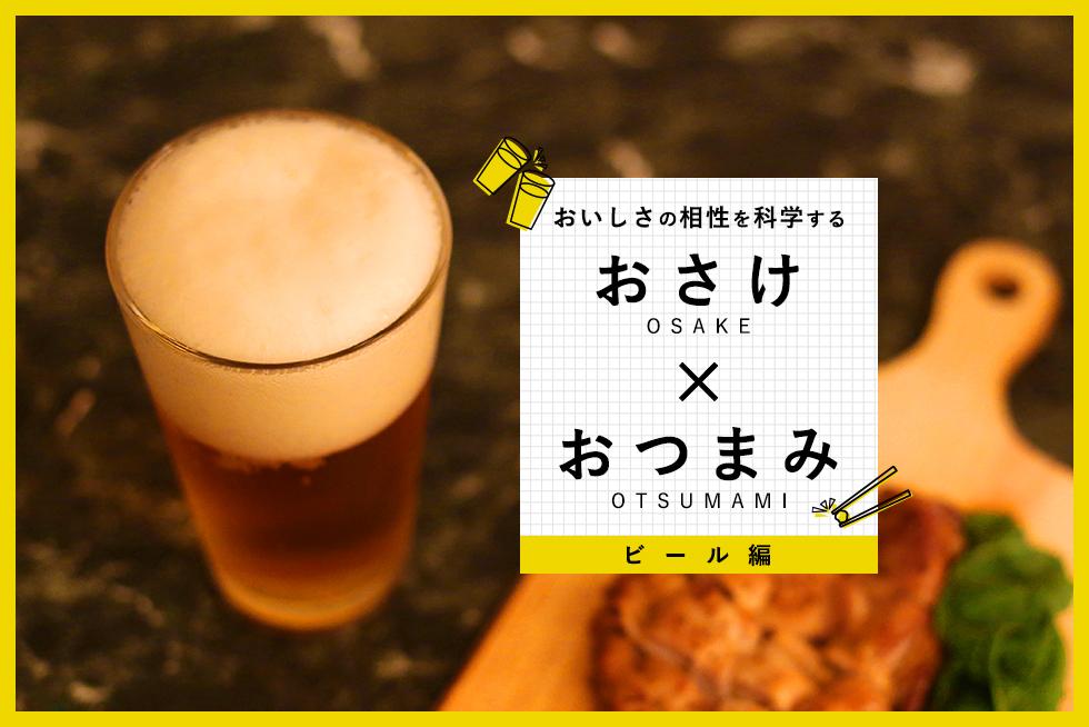 おいしさの相性を科学する【ビール編】