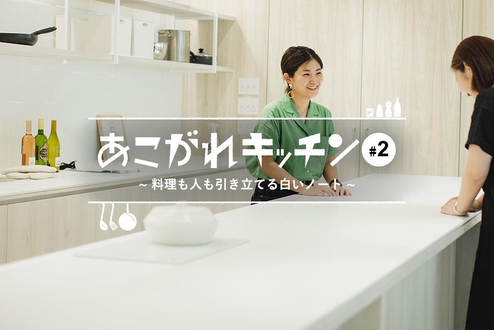 あこがれキッチン#2料理も人も引き立てる白いノート