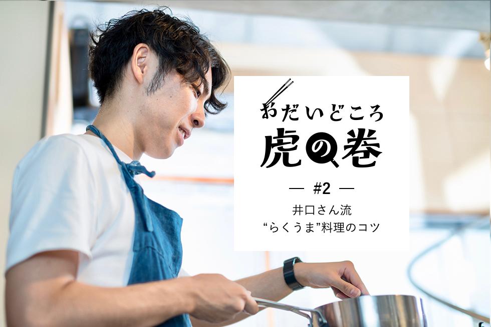 """おだいどころ虎の巻#2井口さん流""""らくうま料理""""のコツ"""