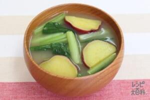 小松菜とさつまいものみそ汁