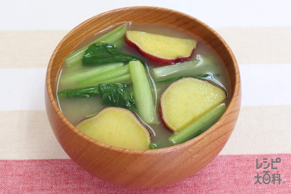 小松菜とさつまいものみそ汁(さつまいも+小松菜を使ったレシピ)
