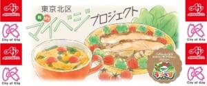 「ラブベジ」特集 東京北区編 北区健康推進課の管理栄養士さん考案!簡単&おいしい野菜レシピ