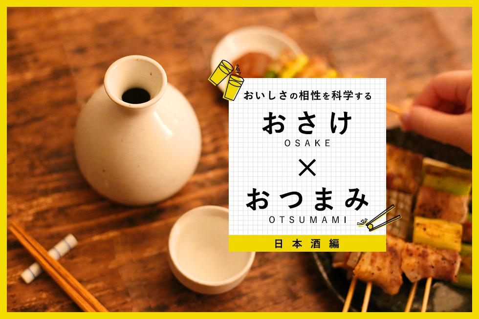 おいしさの相性を科学する【日本酒編】