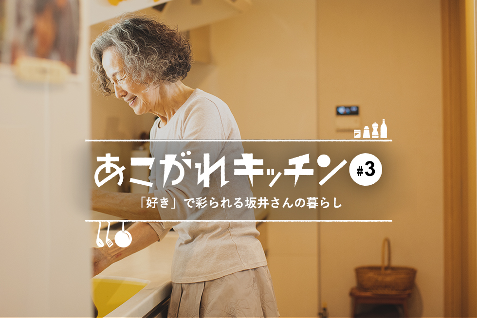 あこがれキッチン#3「好き」で彩られる坂井さんの暮らし