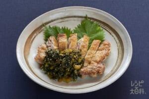 チキンソテーの野沢菜ソース