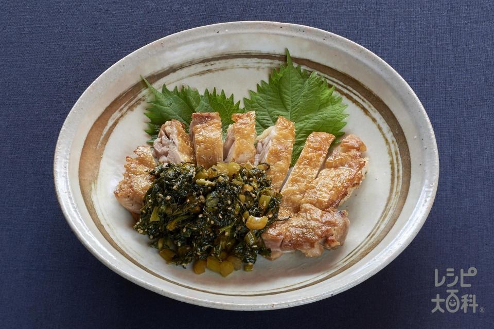 チキンソテーの野沢菜ソース(鶏もも肉(皮つき)+野沢菜の塩漬けを使ったレシピ)