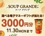 選べる電子マネーギフト3000円分当たる!「クノール🄬スープグランデ🄬」試して投稿キャンペーン