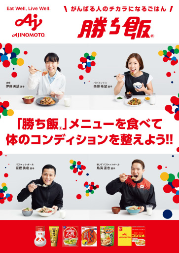 がんばる人のチカラになるごはん 勝ち飯® 「勝ち飯®」メニューを食べて体のコンディションを整えよう!!